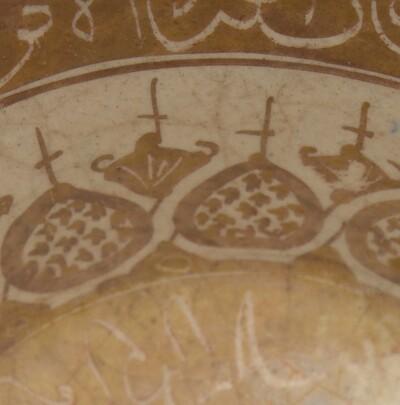 Persian Lusterware bowl